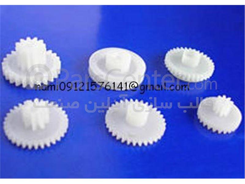 ساخت قالبهای تزریق پلاستیک چرخ دنده پلیمری صنعتی