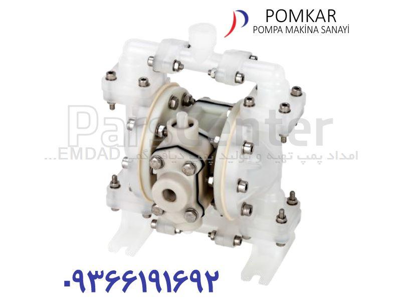پمپ دیافراگمی پمکار | POMKAR