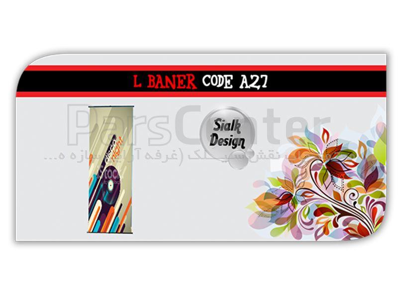 ال بنر کد A27
