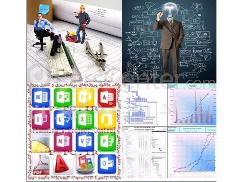 انجام پروژه های برنامه ریزی و کنترل پروژه در محل همراه با آموزش