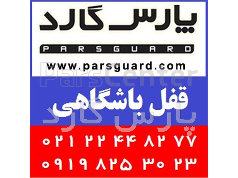 یو پی اس اینفورم در کرمانشاه