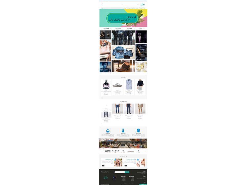 فروشگاه آنلاین روشا