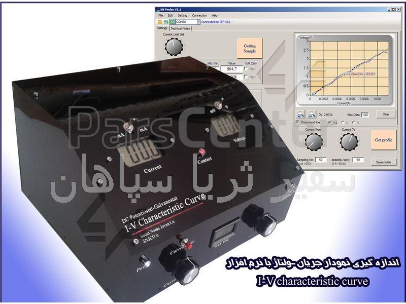 اندازه گیری نمودار جریان-ولتاژ -گالوانواستات-پتانسیو استات DC