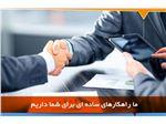 مشاور مراحل کار بانک گارانتی