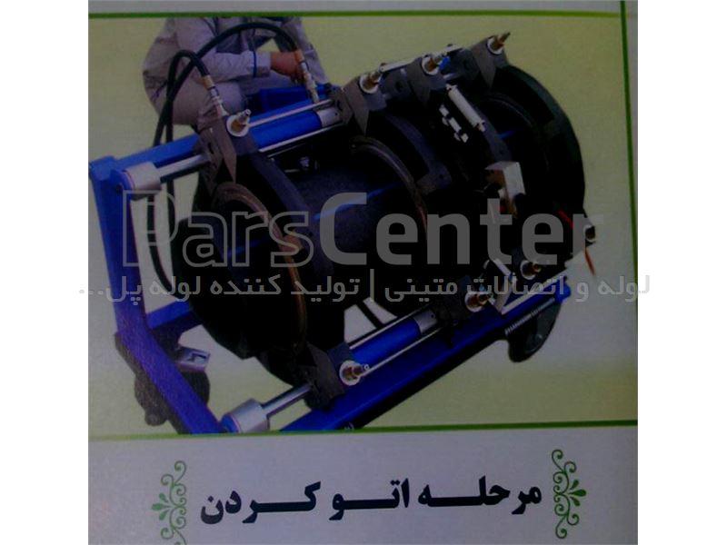 دستگاه جوش پلی اتیلن هیدرولیک 200