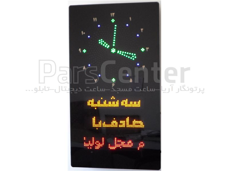 قیمت ساعت دیجیتال حرم امام رضا 120*60