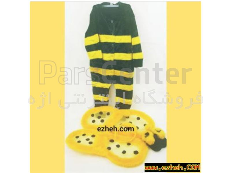 لباس زنبوری