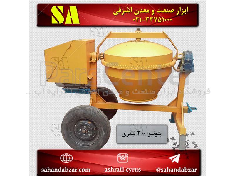 اجاره بتونیر 300 لیتری (ارسال سریع به تمام نقاط تهران)