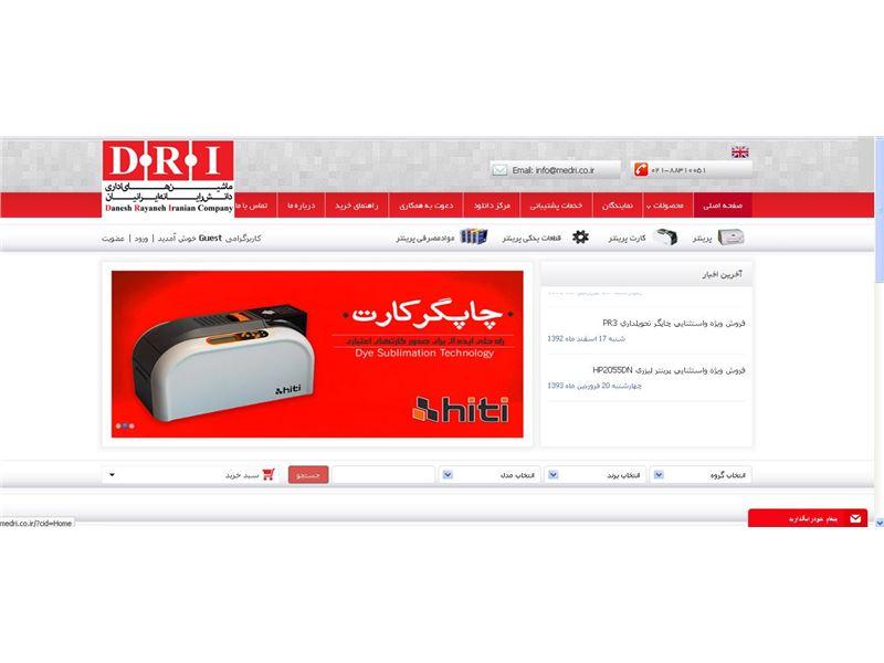 ماشینهای اداری دانش رایانه ایرانیان
