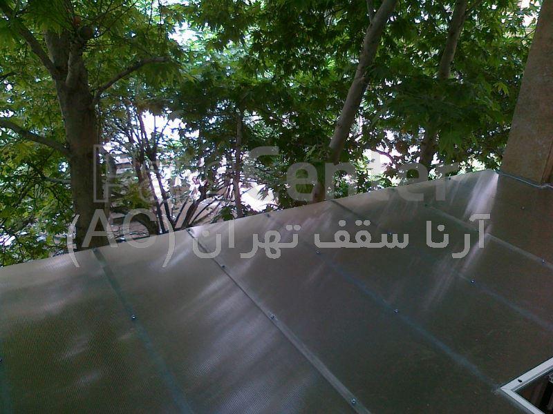 سقف حیاط خلوت (دولت -وارسته)