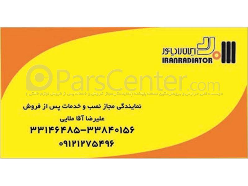مرکز فروش و خدمات پس از فروش پکیج ایران رادیاتور