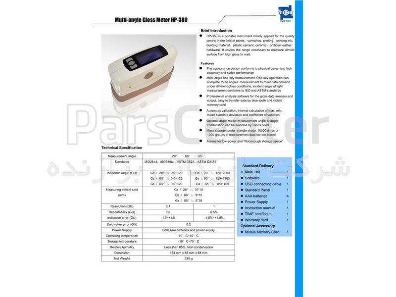 دستگاه براقیت سنج کمپانی Time چین مدل HP-380