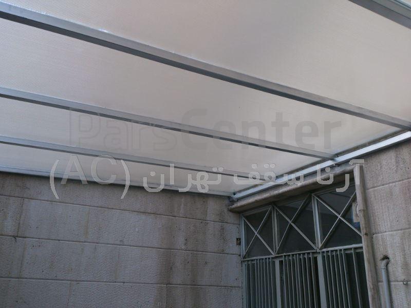 سقف حیاط خلوت (سعادت آباد-سرو)