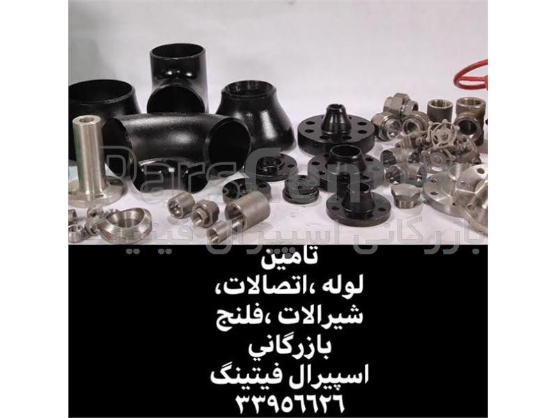 وارد کننده اتصالات جوشی فولادی رده 40 بنکن 1/2 اینچ - اسپیرال فیتینگ