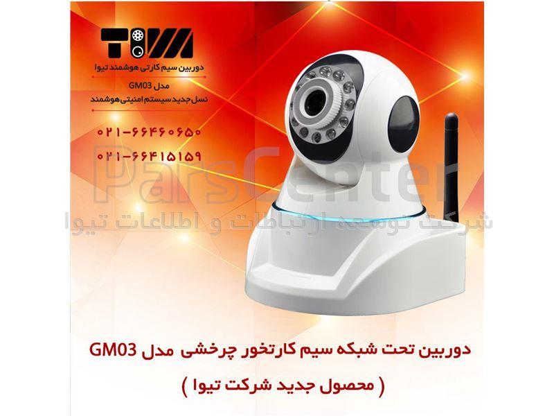 دوربین مداربسته گردان مدل GM03