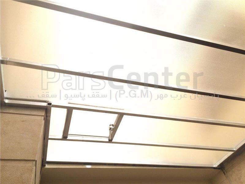 سقف نورگیر ( زعفرانیه)