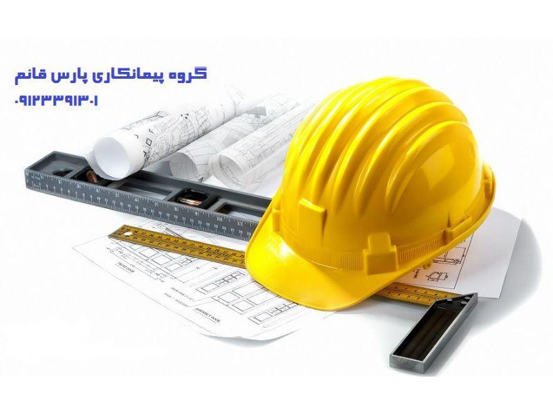 گروه پیمانکاری و خدمات ساختمانی پارس قائم