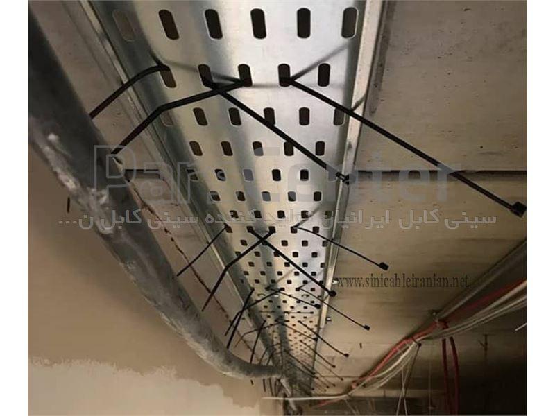 سینی کابل فلزی عرض 5 سانتی متری(سینی کابل ایرانیان)