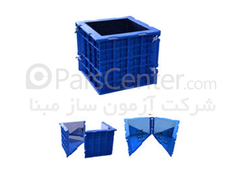 قالب مکعبی نمونه بتن 15*15*15 - محصولات آزمایشگاه مقاومت مصالح در ...قالب مکعبی نمونه بتن 15*15*15 ...