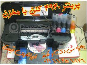 فروش پرینتر 5 رنگ کنن 4940 چاپ سی دی و کاغذ با مخزن و جوهر