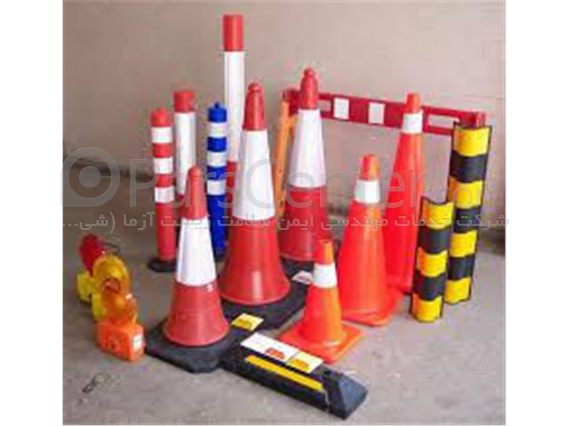 استوانه و مخروط ترافیکی ، سرعت گیر ، آینه محدب ترافیکی ، بشکه ترافیکی ، استوپر پارکینگ