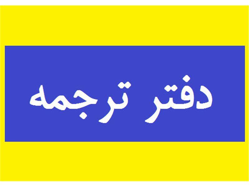دفتر ترجمه (دارالترجمه) رسمی شماره 173