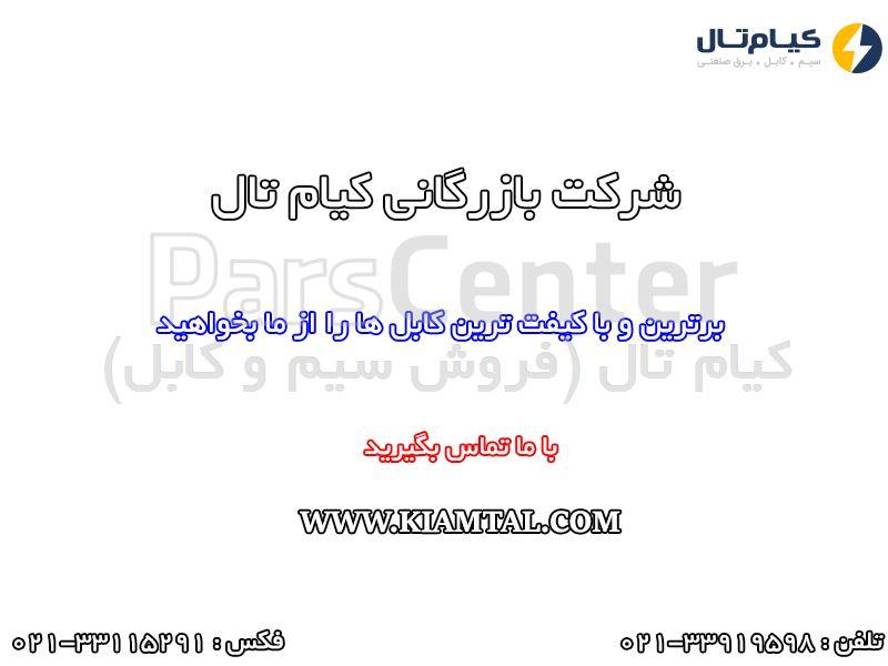 کابل فشار ضعیف با هادی هممرکز NYCY