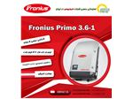 اینورتر خورشیدی Fronius Primo 3.6-1