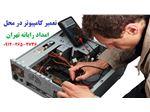 تعمیر کامپیوتر در تیموری