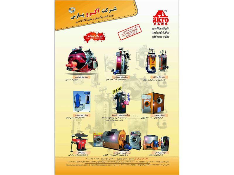 آکروپارس(تولیدکننده ماشین آلات لاندری،ماشین لباسشویی صنعتی،دیگ بخار،پرس اطو)
