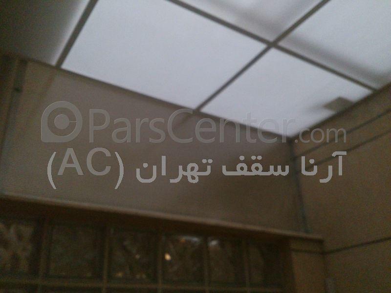 سقف کاذب(تهرانپارس -رشید)