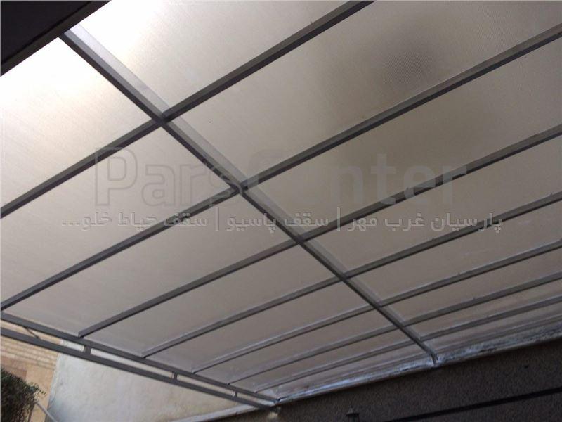 سقف حیاط خلوت ( دروس )