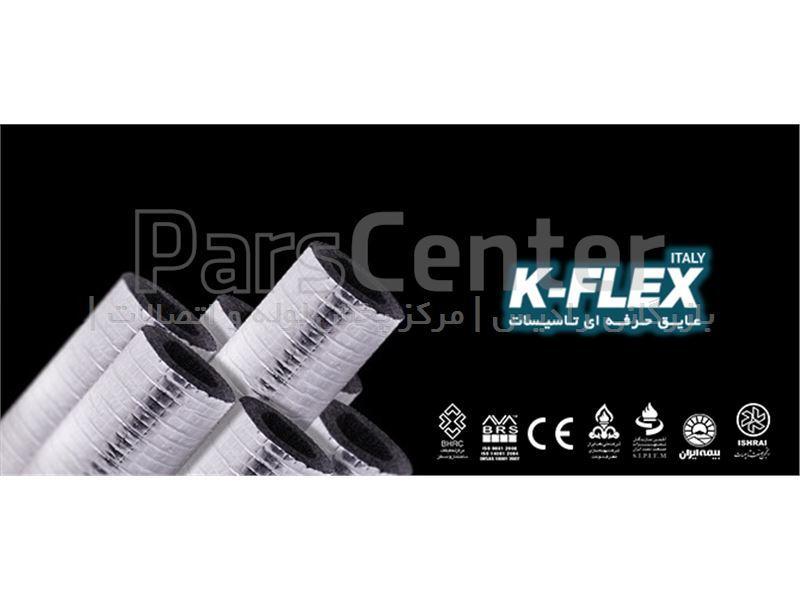 عایق لوله ای k-flex سایز 40 میلیمتر