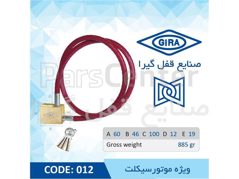 قفل موتوری 025 012