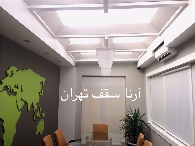 آرنا سقف تهران | سقف پاسیو | سقف حیاط خلوت |