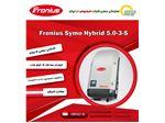 اینورتر خورشیدی  Fronius Symo Hybrid 5.0-3-S