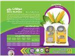 کود کشاورزی سولفات روی رابو (Zinc Sulfate)