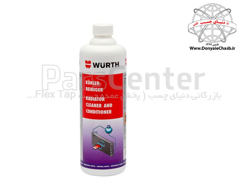 تمیز کننده و شوینده رادیاتور وورث Wurth Radiator Cleaner and Conditioner آلمان