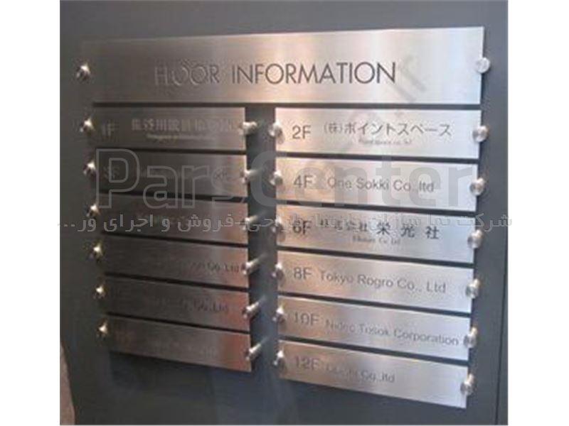 کارگـاه تابلوسازی مجهز به دستگاه های اتوماتیک حروفساز چلنیوم - برش CNC - لــیزر- چاپ - کاتـرپلاتر