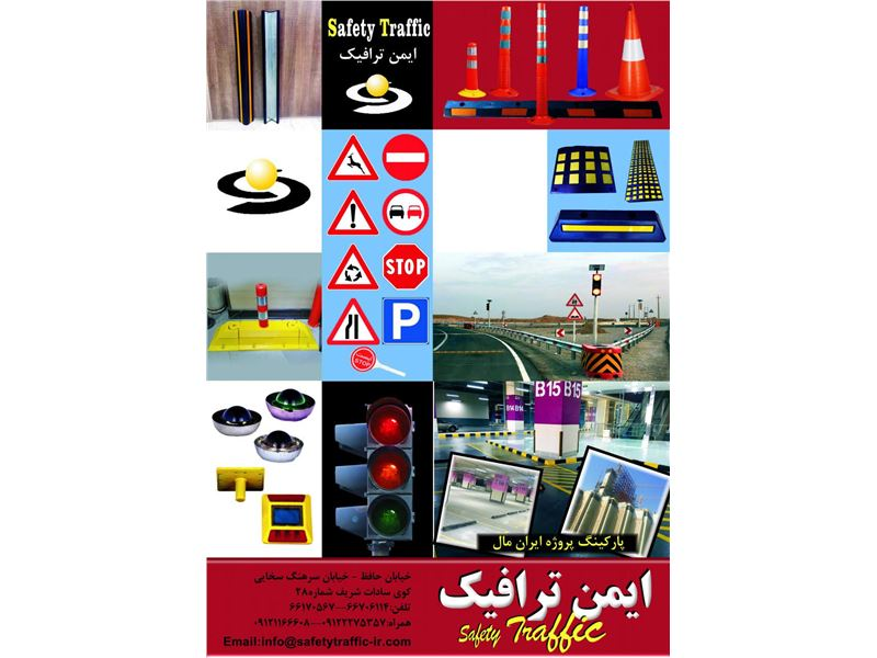 ایمن ترافیک تولید کننده تجهیزات ترافیکی