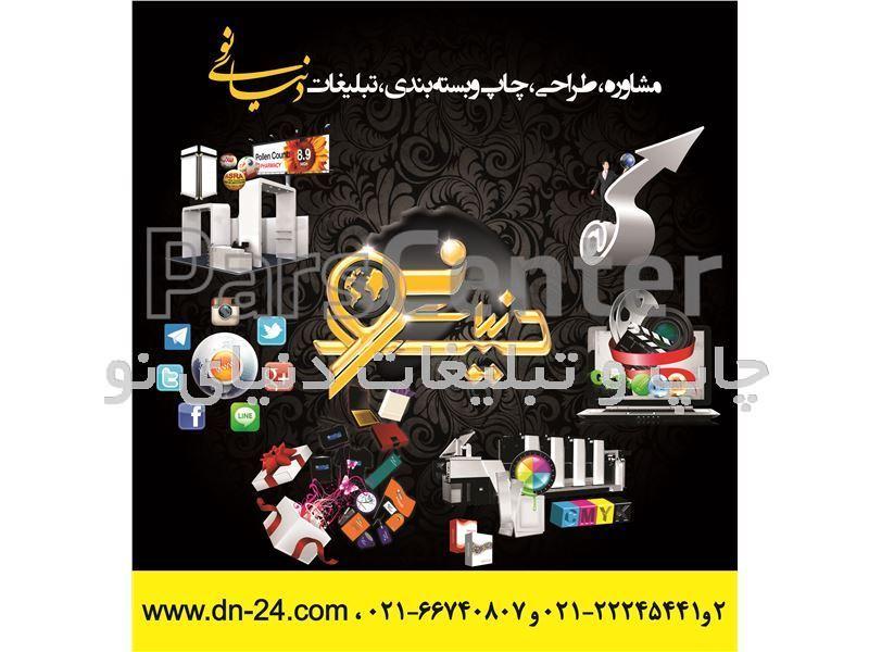 کیف CD تبلیغاتی
