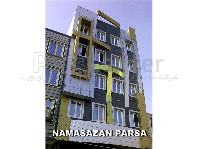 طراحی نما آلومینیوم کامپوزیت ساختمان
