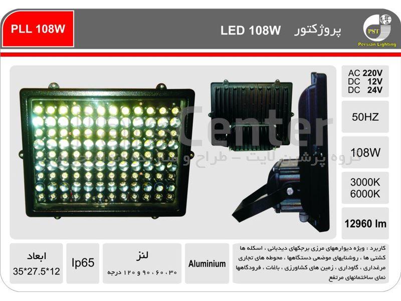 نورافکن دوربرد LED با لنز ترکیبی