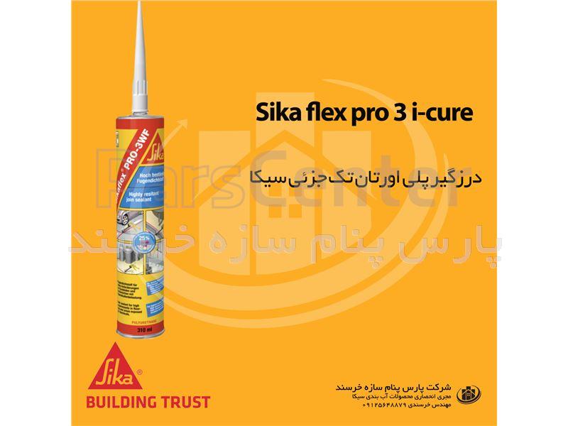 درزگیر پلی اورتان Sikaflex pro 3 i-cure