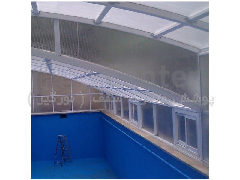 پوشش سقف استخر مدل نیم قوسی - تهران پاسدارن