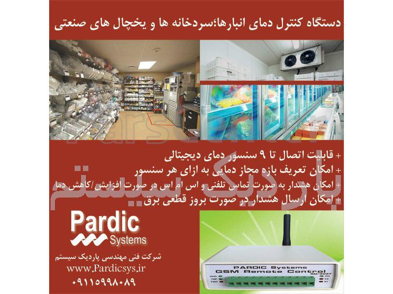 دستگاه کنترل دمای سردخانه و انبار