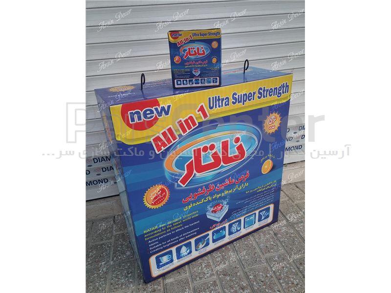 طراحی و ساخت ماکت تبلیغاتی قرص ماشین ظرفشویی