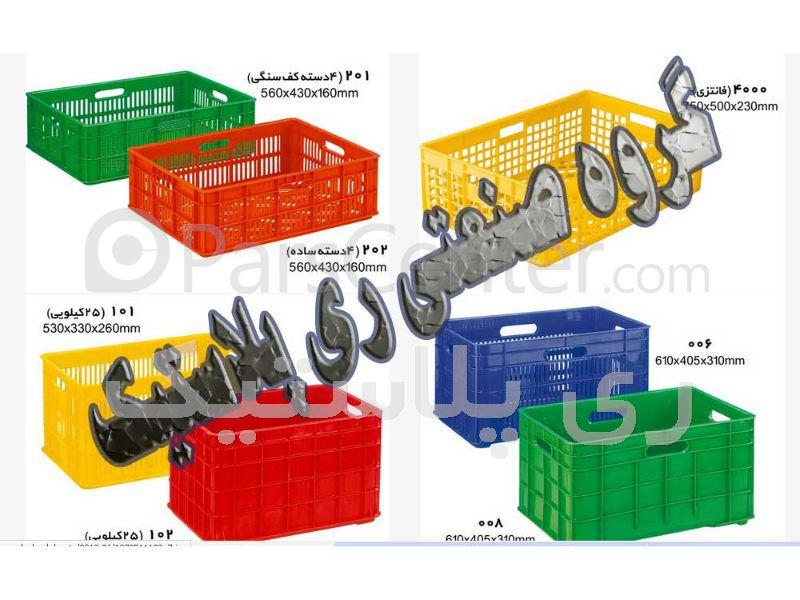 تولید سبد پلاستیکی مرغ