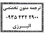 ترجمه متون دانشجویی به قیمت مناسب