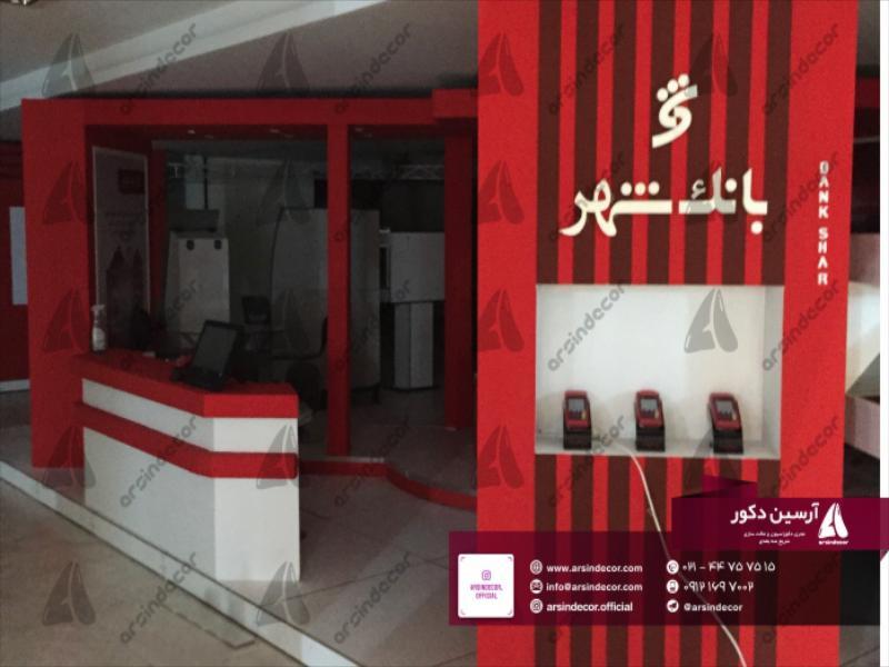 پروژه غرفه سازی نمایشگاهی بانک شهر